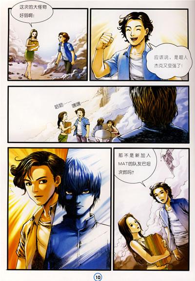 咸蛋超人系列漫画·超人杰克