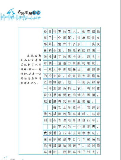 【th】名师现场批改六年级作文 李真微,刘霞辉 湖南少儿出版社 978753