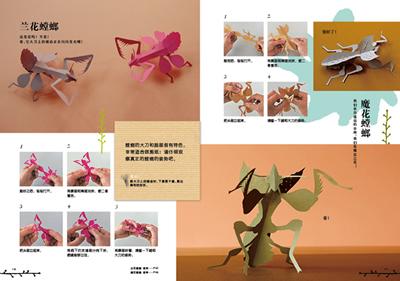 剪纸昆虫馆(全2册)