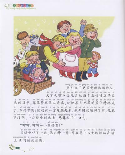 《幼儿园读名著——木偶奇遇记》(邹艳霞.)【简介