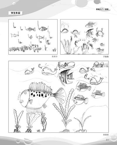 少儿铅笔素描入门:素描入门·动物图片