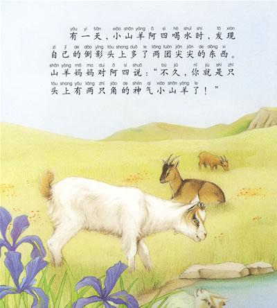 床边动物故事系列(第二辑)带拼音