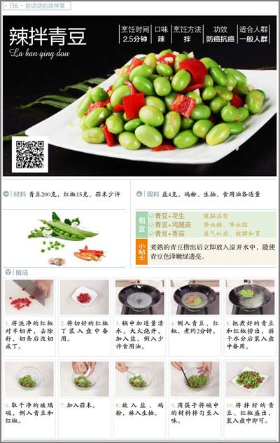 会说话的凉拌菜(中国菜谱进入2.0时代!手机扫描二维码