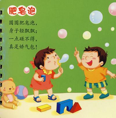 童谣  本丛书是我们约请知名细教专家,根据《幼儿园教育指导纲要》