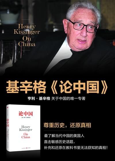 基辛格论中国