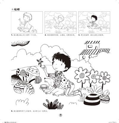 学画线描:人物活动篇(儿童