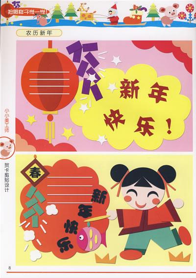 游戏 智力开发 正版图书 小小美工师 贺卡剪贴画 柳月