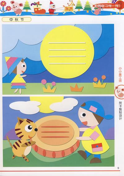 儿童中秋节卡片