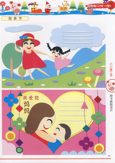 小小美工师——贺卡剪贴画图片