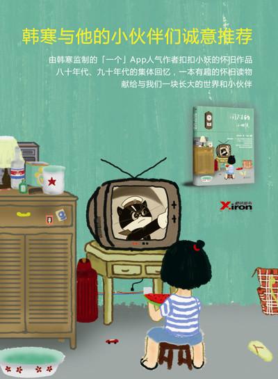 红太阳光照  文革卡通素材