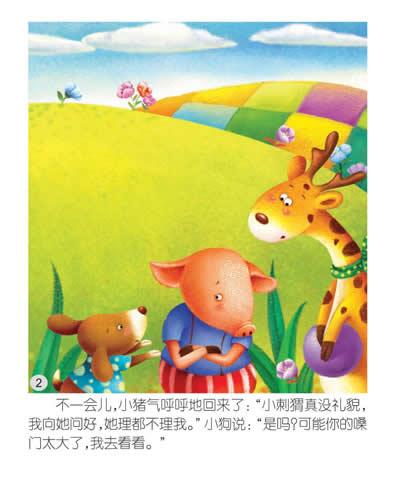 """我的第一本早教塑料书·成长启蒙童话·没有礼貌的""""小刺猬"""" 明天出发"""