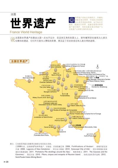 26 换个角度看法国  273 法国旅游资讯  分区导览  30 布列塔尼