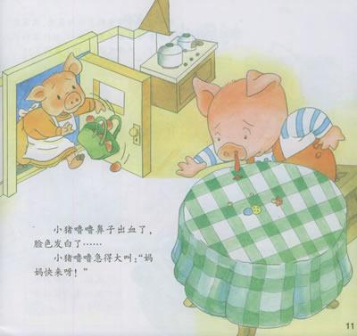 幼儿园保护鼻子步骤图