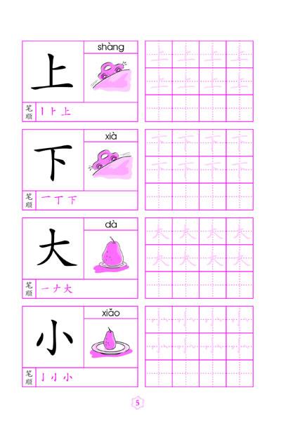宇的笔顺笔画顺序-上 手写汉字 笔顺提示