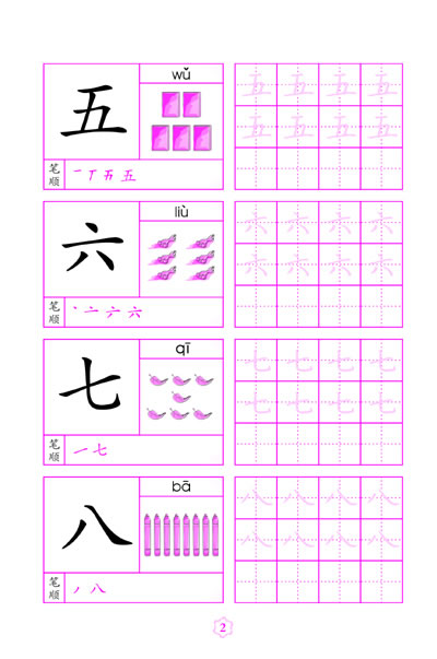 汉字练习本 上 手写汉字 笔顺提示