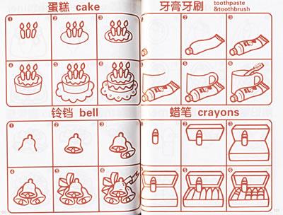 儿童双语卡通简笔画:蔬菜花卉·日常用品