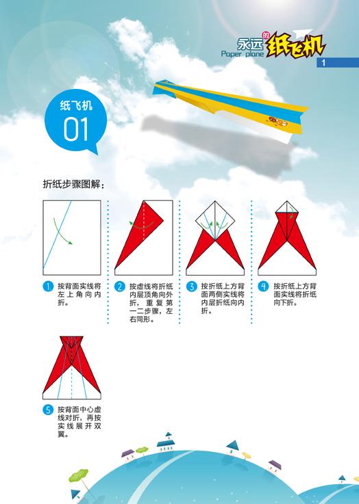 永远的纸飞机(精装礼盒)——100种国内外经典纸飞机机型,300
