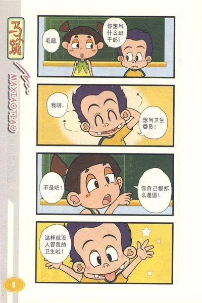 四格大全漫画简单搞笑七龙珠传前漫画图片