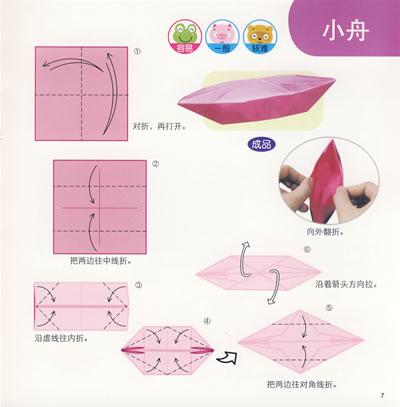 折纸立体房子步骤