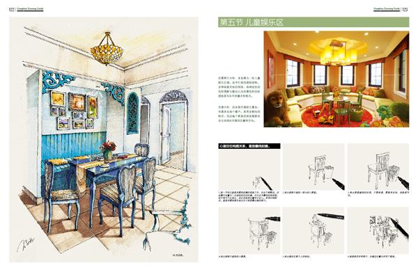 【rt4】完全绘本 室内设计手绘效果图精解 王美达 湖北美术出版社图片