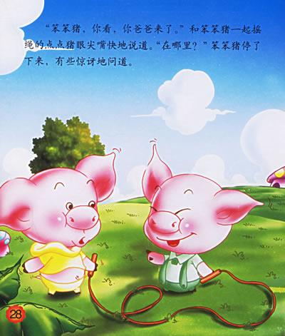 俏皮猪动物图片