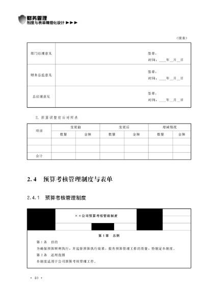 会计制度设计_价格3元