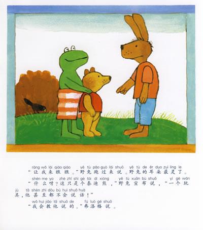 青蛙弗洛格的成长故事(礼品装)