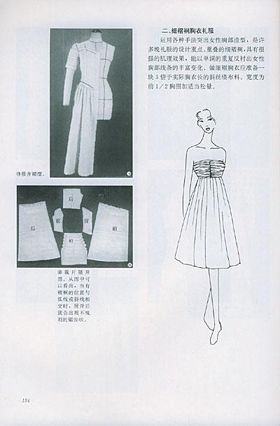 服装立体造型设计(立体裁剪教程)