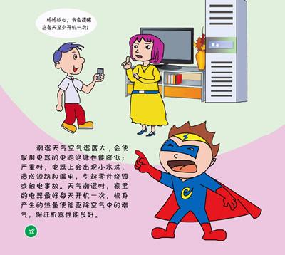 E博士电力科普漫画系列 安全用电我知道图片