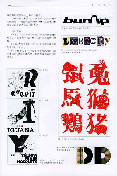 字体设计 倪伟,朱国勤,陈虹著 9787532225996 上海人民美术出版社