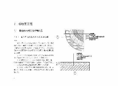 7.2 轻钢龙骨隔墙(断桥结构)示意图    3.7.