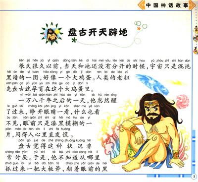 中国神话故事:献给孩子的经典丛书(附赠光盘)图片
