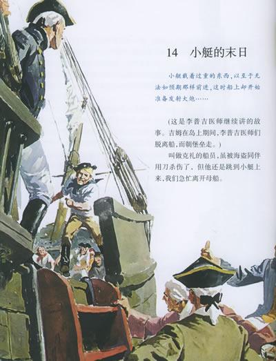 【金银岛】金银岛--绘本外国儿童文学名著_产
