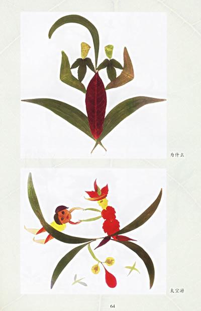 叶画就是用大自然中各种植物的叶子所创作的画.