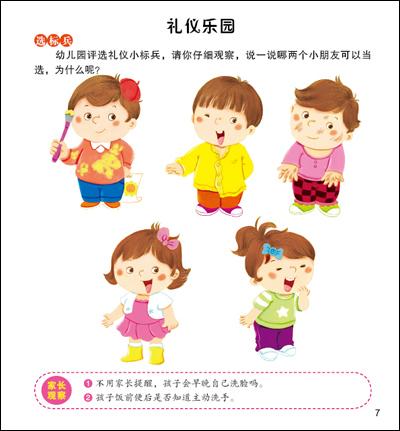 幼儿园幼儿洗脸步骤