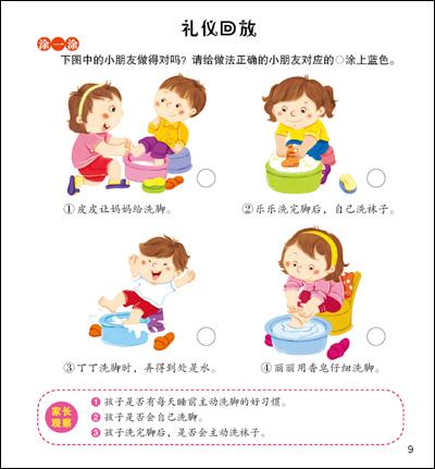 幼儿礼仪教育1