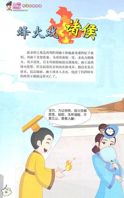 幼儿园爱国卡通主题墙大图