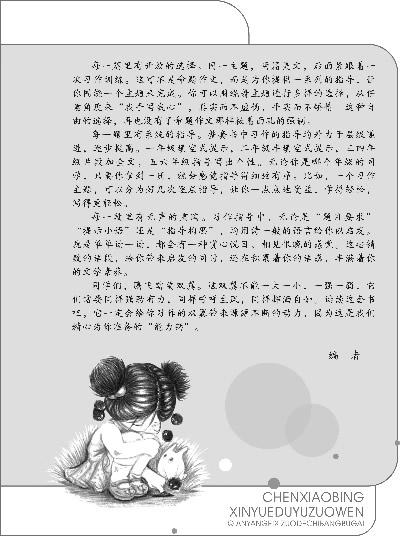 2013版 新阅读与作文(一年级)