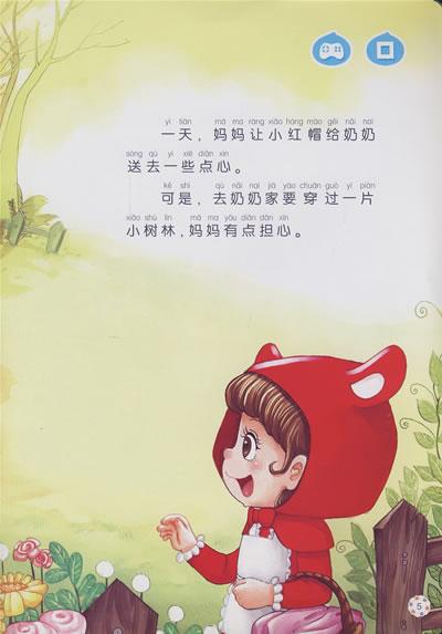 世界经典童话故事:小红帽