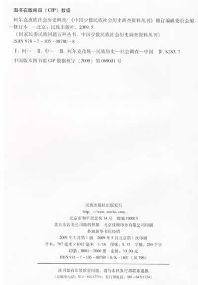 北庭(今新疆吉木萨尔北破城子),达怛(蒙古时称塔塔尔),并恢复了与唐朝