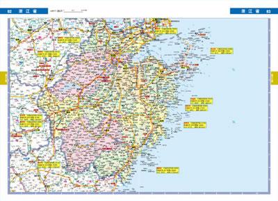 交通版中国地图册