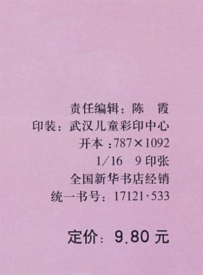 《英语句子》(陈霞.)【简介