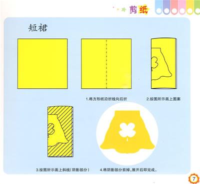 乌龟剪纸图案画法步骤