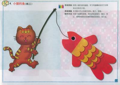 9 气球(折纸) 10 纺织心形包(纸工) 11 兔子(折纸) 12 三角形图案(纸