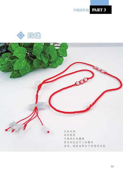 手工/diy 毛线编织/绳编