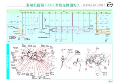 《最新汽车电路图集及维修案例分析--日韩车系