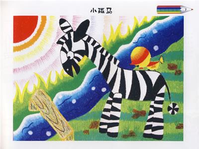 儿童七彩绘画丛书:快乐油画棒