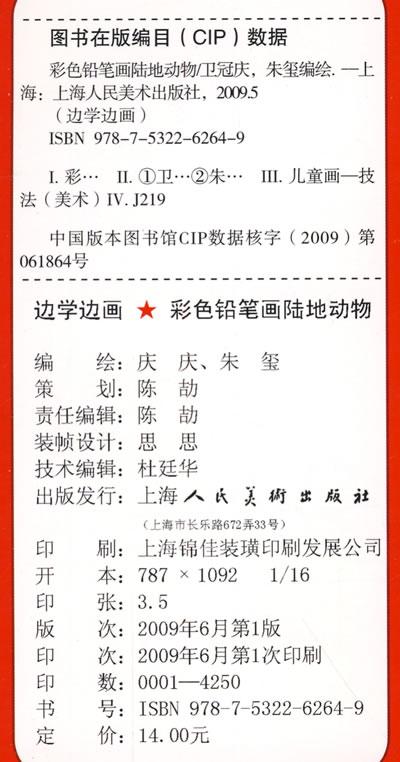 《彩色铅笔画陆地动物——边学边画》(卫冠庆.)