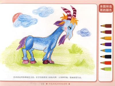彩色铅笔画陆地动物——边学边画