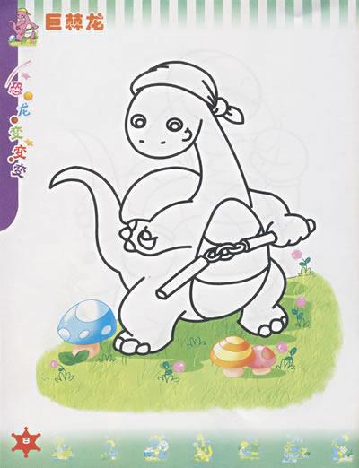 画一只可爱恐龙三年级